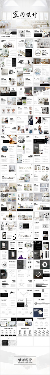 室内设计装潢画册简约PPT