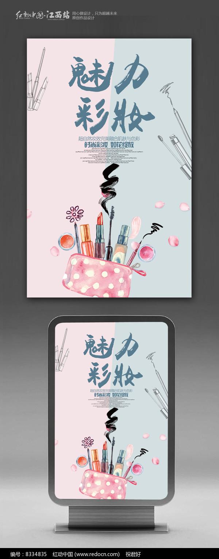 时尚创意彩妆宣传海报图片