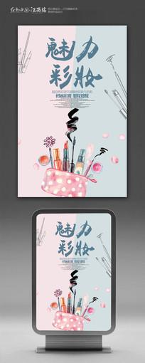 时尚创意彩妆宣传海报