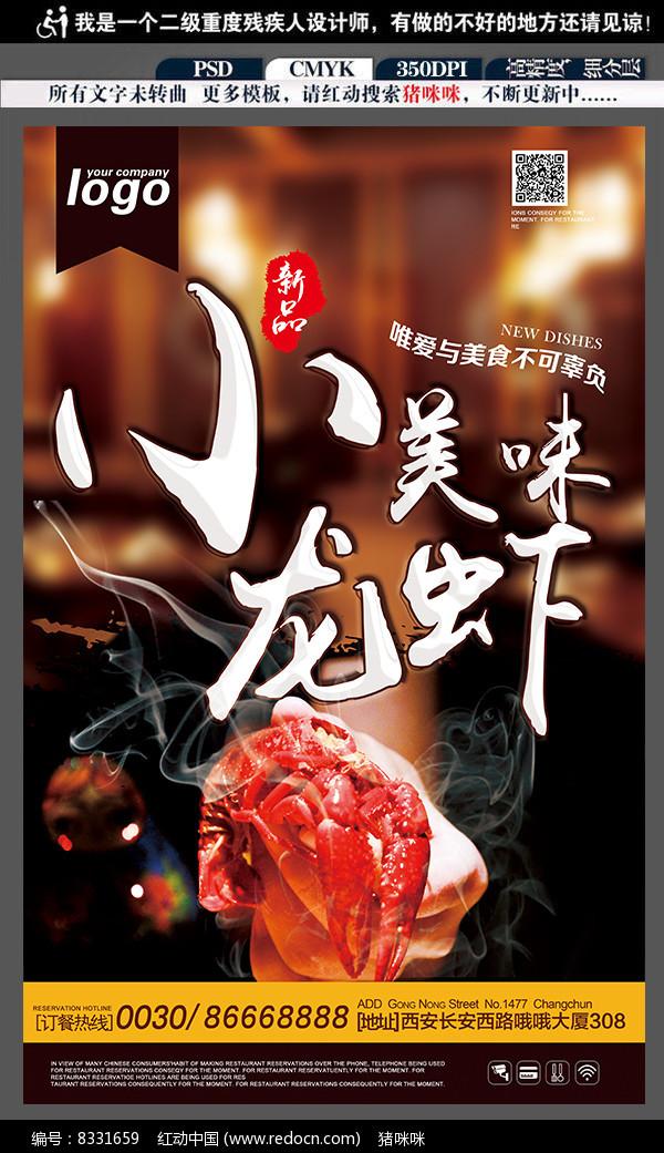 时尚创意小龙虾美食宣传海报图片