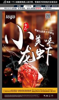 时尚创意小龙虾美食宣传海报