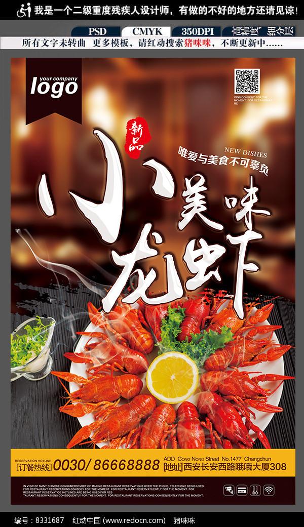 时尚大气麻辣小龙虾海报设计图片