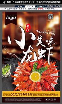 时尚大气麻辣小龙虾海报设计