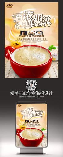 时尚大气香浓奶茶海报设计