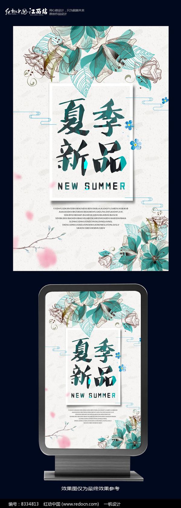 时尚夏季新品海报图片