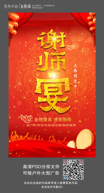 时尚喜庆谢师宴宣传海报设计