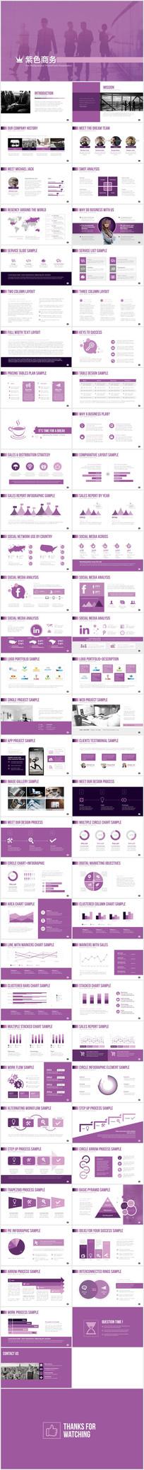 时尚紫色公司宣传现商务PPT