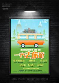 手绘卡通车旅游促销海报