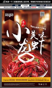 水彩风香辣小龙虾促销海报设计