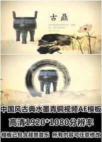 水墨青铜鼎视频开场片AE模板