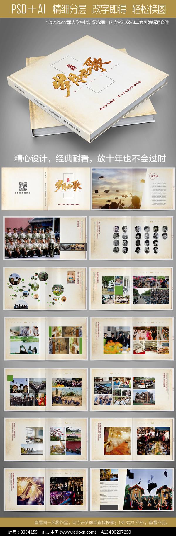 退伍纪念册毕业纪念册同学录图片