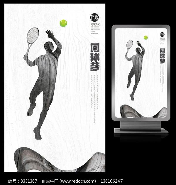 网球梦比赛宣传海报设计图片