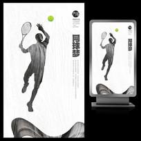 网球梦比赛宣传海报设计