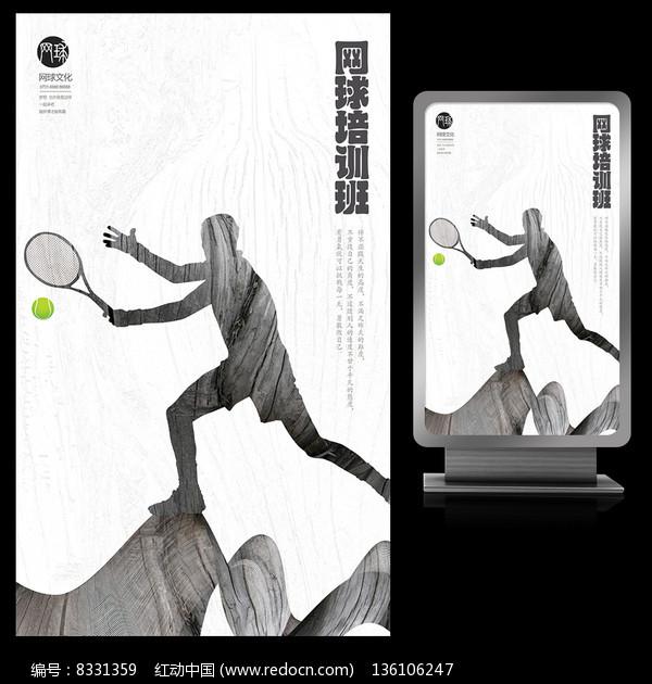 网球培训班商业宣传海报设计图片