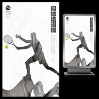 网球培训班商业宣传海报设计