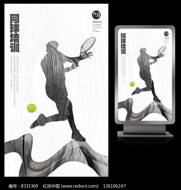 网球培训宣传创意海报图片