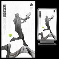 网球培训宣传创意海报