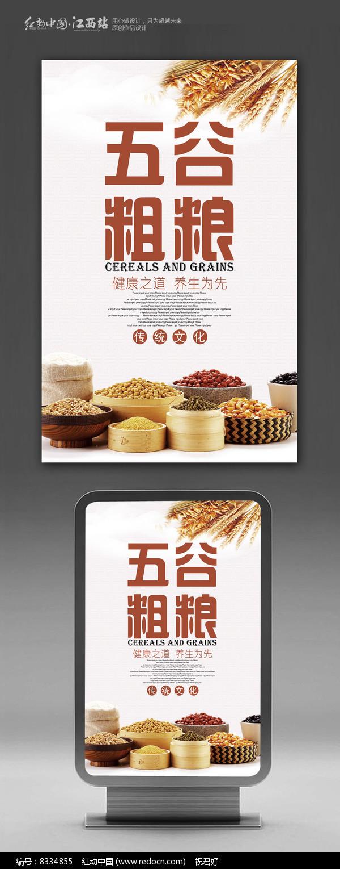 五谷杂粮宣传海报图片