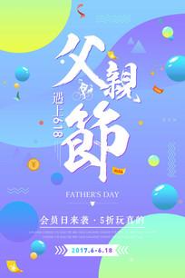 夏季父亲节遇上618促销海报