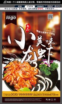 小龙虾宣传海报设计模板