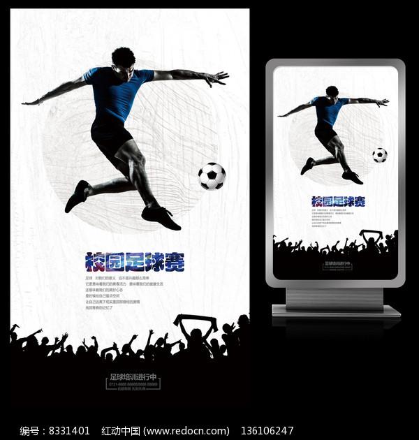 校园足球赛原创海报设计图片