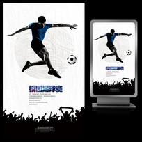 校园足球赛原创海报设计