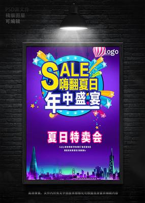 夏日商场促销海报
