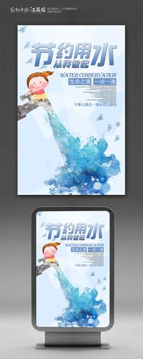 宣传节约用水海报