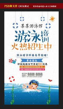 游泳培训班招生宣传海报