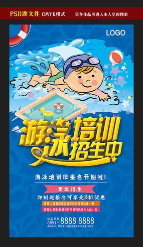 游泳培训招生海报设计图片