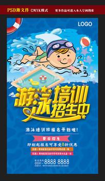 游泳培训招生海报设计