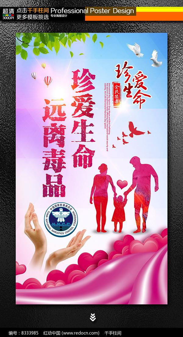 珍爱生命国际禁毒日宣传海报图片