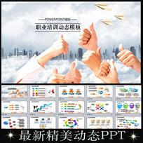 职场团队计划总结PPT模板