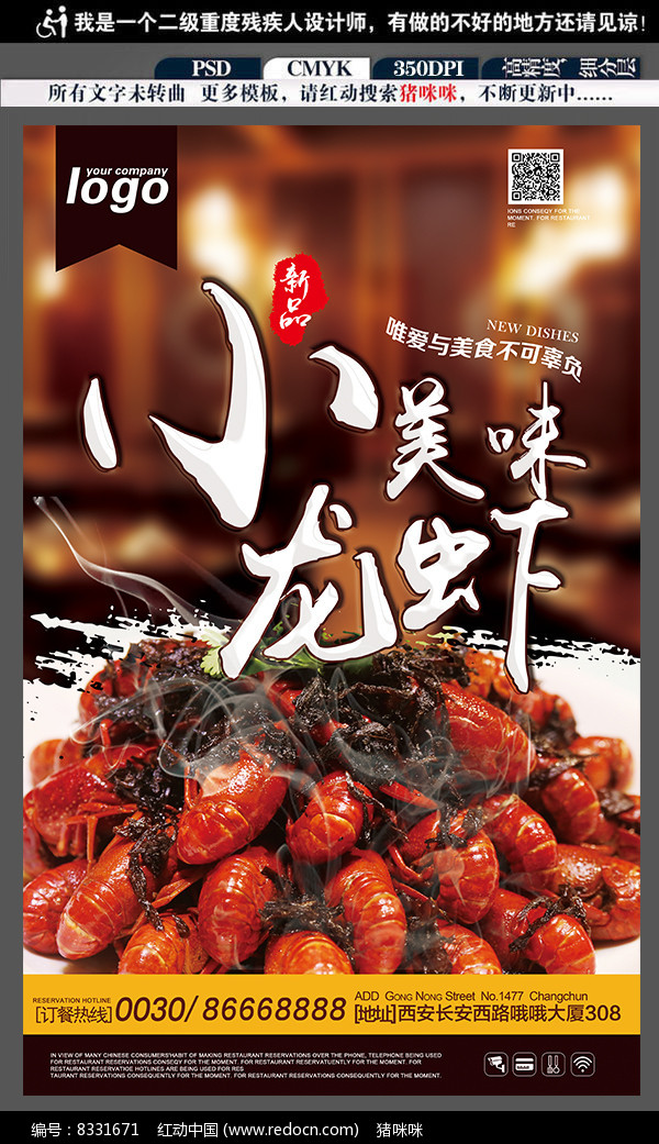 中国风水墨小龙虾宣传海报图片