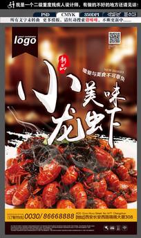 中国风水墨小龙虾宣传海报