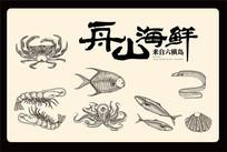 舟山海鲜插图