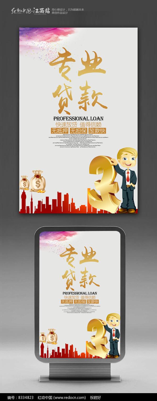 专业贷款宣传海报图片