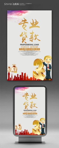 专业贷款宣传海报