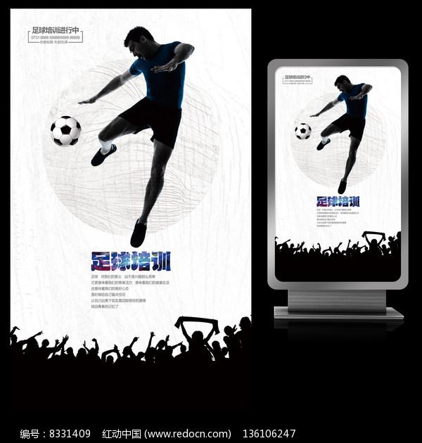 足球培训足球文化艺术海报图片