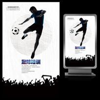 足球培训足球文化艺术海报