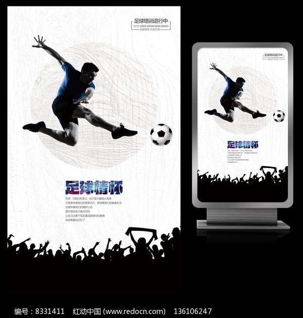足球情怀校园足球赛海报设计图片