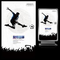足球情怀校园足球赛海报设计
