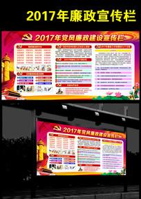 2017廉政文化宣传栏