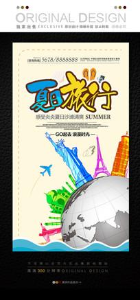 2017夏天旅游海报