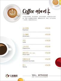 COFFEE咖啡台卡菜单