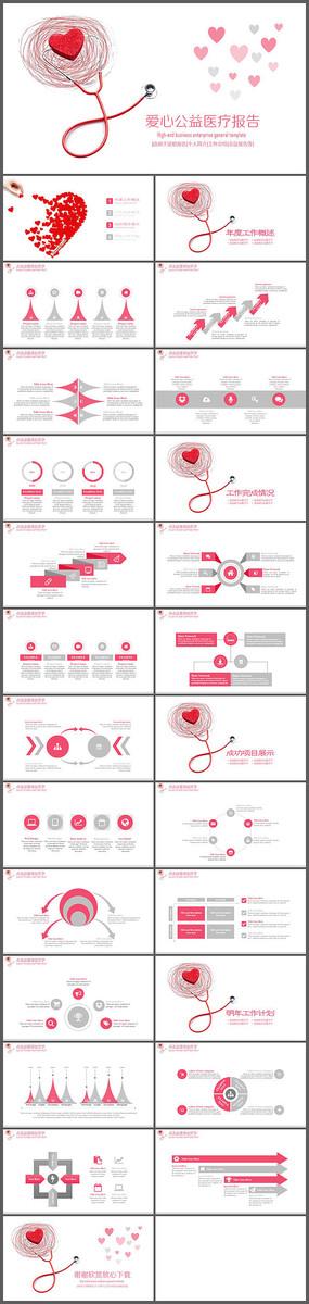 爱心医疗公益献血PPT模板