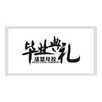 毕业艺术字字体设计