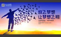 创意毕业季放飞梦想海报设计