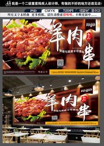 传统美食文化羊肉串海报