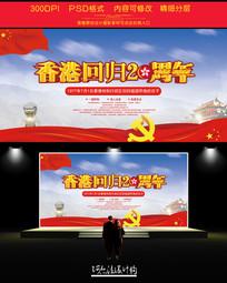 党建素材香港回归20周年展板